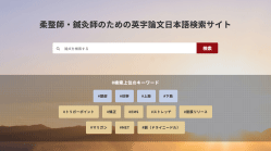論文集約サイト